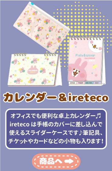 カレンダー&ireteco