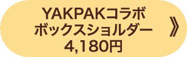 YAKPAKコラボ ボックスショルダー 4,180円 》