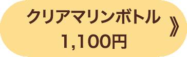 ゆるっとストア限定クリアマリンボトル 1,100円 》