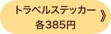 トラベルステッカー 各385円 》