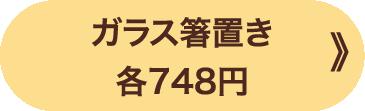 ガラス箸置き 各748円 》