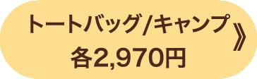 トートバッグ/キャンプ 各2,970円 》