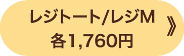 レジトート/レジM 各1,760円 》