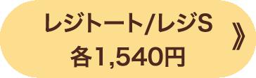 レジトート/レジS 各1,540円 》