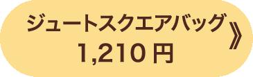 ジュートスクエアバッグ 1,100円 》