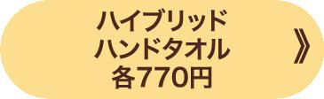 各ハイブリッドハンドタオル 1,980円 》