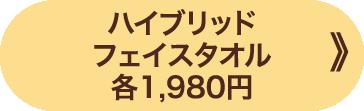 各ハイブリッドフェイスタオル 1,980円 》