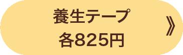 養生テープ 各605円 》