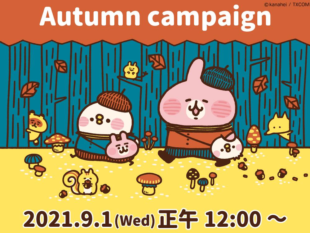 ゆるっとストアオータムキャンペーン2021年9月1日正午12時からスタート