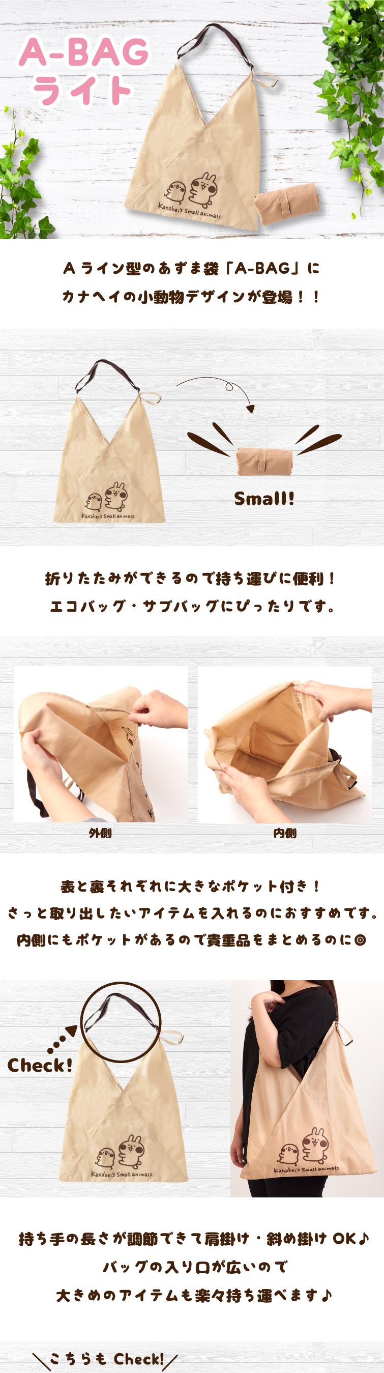 カナヘイ A_bag light